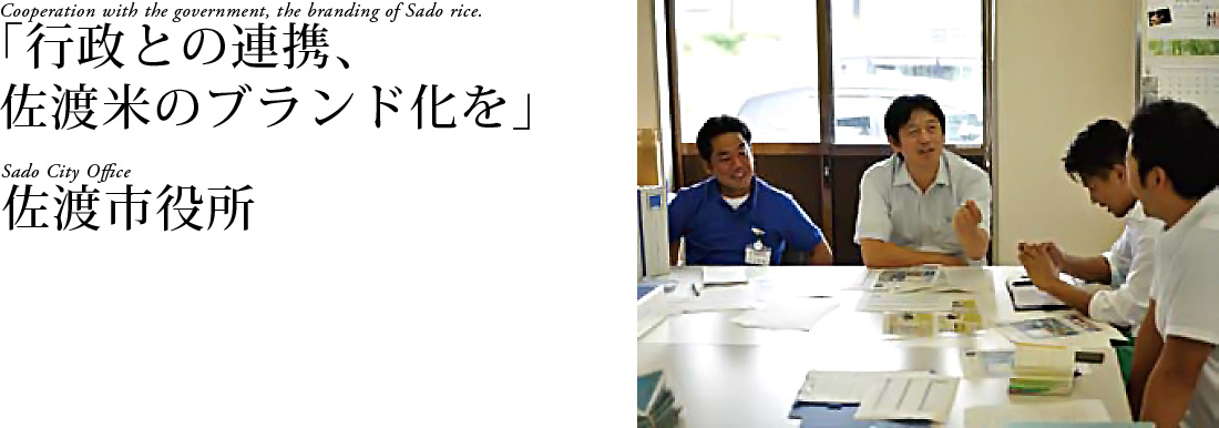 「行政との連携、佐渡米のブランド化を」佐渡市役所 Cooperation with the government,the branding of Sado rice. Sado City Office