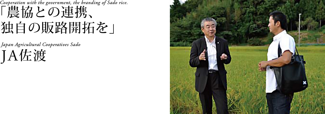 「農協との連携、独自の販路開拓を」JA佐渡 Cooperation with the government,the branding of Sado rice. Japan Agricultural Cooperatives Sado